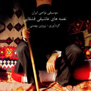 دانلود آلبوم پروین بهمنی نغمه های عاشیقی قشقایی 1