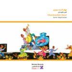دانلود آلبوم ثمین باغچه بان چهارشنبه سوری