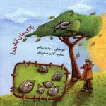دانلود آلبوم سودابه سالم بازی های آوازی 2