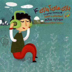 دانلود آلبوم سودابه سالم بازی های آوازی 4