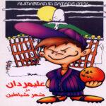 دانلود آلبوم جمعی از هنرمندان علیمردان در شهر شیاطین